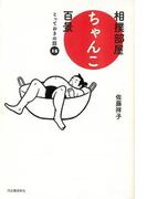 【アウトレットブック】相撲部屋ちゃんこ百景 とっておきの話15
