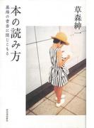 【アウトレットブック】本の読み方