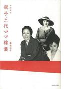 【アウトレットブック】親子三代ママ稼業