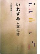 【アウトレットブック】いれずみの文化誌
