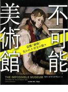 【アウトレットブック】不可能美術館-盗難!破壊!失われた至宝の数々