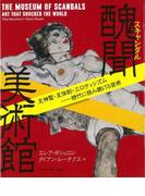 【アウトレットブック】醜聞美術館-反神聖・反体制・エロティシズム……時代に挑み続ける芸術