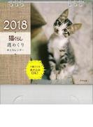 【アウトレットブック】猫ぐらし週めくり卓上カレンダー2018