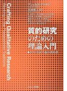 質的研究のための理論入門 ポスト実証主義の諸系譜