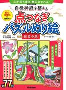 自律神経を整える点つなぎ&パズルぬり絵 特集日本の美−和の世界− 心が落ち着き無心になれる!