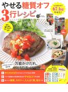 やせる糖質オフ3行レシピ (ヒットムック料理シリーズ)