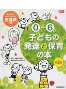 0歳〜6歳子どもの発達と保育の本 第2版