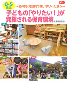0-5歳児 子どもの「やりたい!」が発揮される保育環境 主体的・対話的で深い学びへと誘う (Gakken保育Books)(Gakken保育Books)