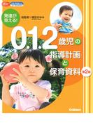 発達が見える!0.1.2歳児の指導計画と保育資料 第2版 (Gakken保育Books)