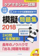 ケアマネジャー試験模擬問題集 スタートから試験直前まで! 2018