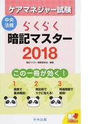 ケアマネジャー試験らくらく暗記マスター 2018