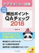 ケアマネジャー試験頻出ポイントQAチェック 2018