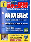 月刊 社労士受験 2018年 03月号 [雑誌]