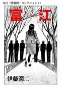 【1-5セット】伊藤潤二コレクション(朝日コミックス)