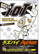 みんなのIoT Learning IoT with Python & Raspberry Pi