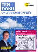 TEN−DOKUクイズで読み解く天気図