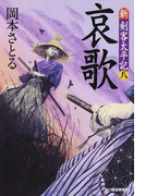 哀歌 (ハルキ文庫 時代小説文庫 新・剣客太平記)(ハルキ文庫)