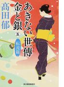 あきない世傳金と銀 5 転流篇 (ハルキ文庫 時代小説文庫)(ハルキ文庫)