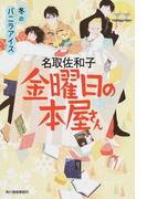 金曜日の本屋さん 4 冬のバニラアイス (ハルキ文庫)(ハルキ文庫)