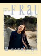 FRaU 2018年 2月号