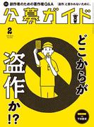 公募ガイド vol.378