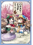 ハクメイとミコチ 6巻(HARTA COMIX)