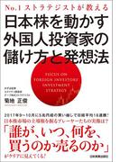 日本株を動かす外国人投資家の儲け方と発想法