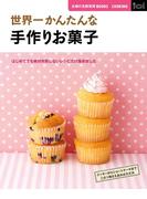 【期間限定価格】世界一かんたんな手作りお菓子
