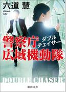 警察庁広域機動隊 ダブルチェイサー(徳間文庫)