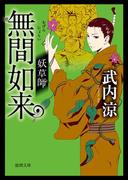 妖草師 無間如来(徳間文庫)