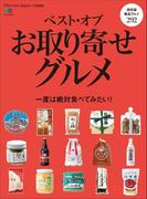 Discover Japan_FOOD ベスト・オブ・お取り寄せグルメ