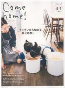 Come home! vol.51 キッチンから始まる幸せ時間。
