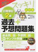 スッキリとける日商簿記2級過去+予想問題集 18年度版 (スッキリとけるシリーズ)