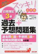 スッキリとける日商簿記3級過去+予想問題集 18年度版 (スッキリとけるシリーズ)