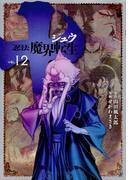 十〜忍法魔界転生 12 (ヤングマガジン)(ヤンマガKC)