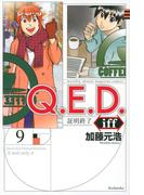 Q.E.D.iff 9 証明終了 (月刊少年マガジン)