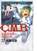 C.M.B. 37 森羅博物館の事件目録 (月刊少年マガジン)