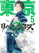 東京卍リベンジャーズ 5 (週刊少年マガジン)