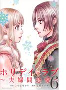 ホリデイラブ〜夫婦間恋愛〜 6 (Kiss)