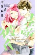 素敵な彼氏 6 Where's my lovely sweetheart? (マーガレットコミックス)