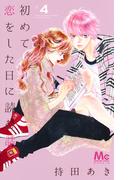 初めて恋をした日に読む話 4 (マーガレットコミックス)