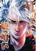 噓喰い 49 6 (ヤングジャンプコミックス)