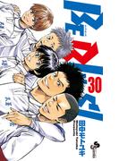 BE BLUES! 30 青になれ (少年サンデーコミックス)