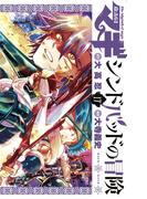 マギ シンドバッドの冒険 17 (裏少年サンデーコミックス)