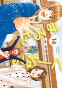 くーねるまるた 14 (ビッグ コミックス〔スペシャル〕)(ビッグコミックススペシャル)