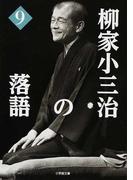 柳家小三治の落語 9 (小学館文庫)(小学館文庫)
