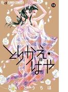 とりかえ・ばや 13 (flowersフラワーコミックスα)