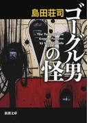 ゴーグル男の怪 (新潮文庫)(新潮文庫)