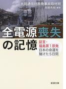 全電源喪失の記憶 証言・福島第1原発 日本の命運を賭けた5日間 (新潮文庫)