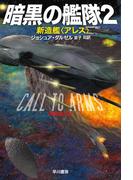 暗黒の艦隊 2 新造艦〈アレス〉